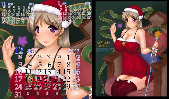 2017年12月 卓上カレンダー
